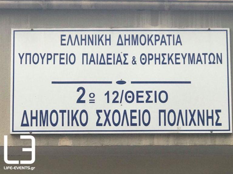 Θεσσαλονίκη: Πήραν τα παιδιά τους και έφυγαν – Χαμός σε δημοτικό σχολείο μετά την ενημέρωση του διευθυντή [pics] | Newsit.gr