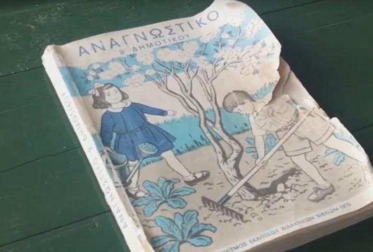 Χίος: Ταξίδι στο χρόνο – Μπαίνουμε στο ιστορικό μονοθέσιο σχολείο που μετατράπηκε σε μουσείο – video   Newsit.gr