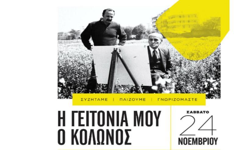 Αρχίζει το ευρωπαϊκό πιλοτικό πρόγραμμα Curing the Limbo στις γειτονιές της Αθήνας   Newsit.gr