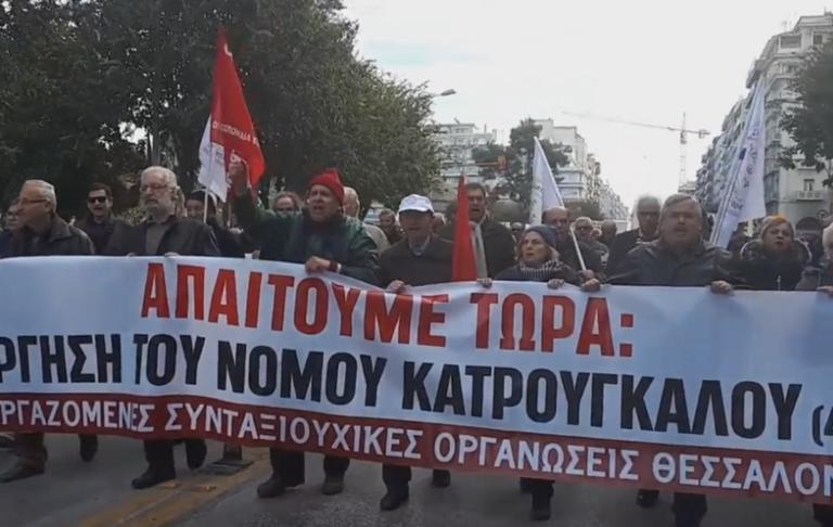 Θεσσαλονίκη: Πορεία συνταξιούχων στο κέντρο – Ζητούν να καταργηθεί ο νόμος Κατρούγκαλου!