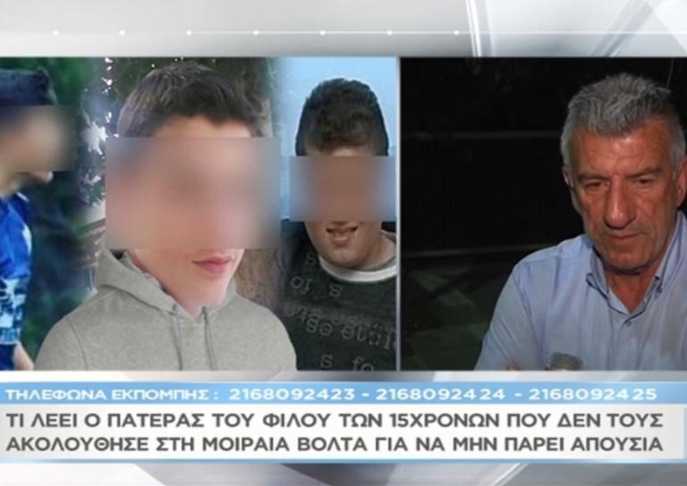«Μαζί σου»: Τι λέει ο πατέρας του φίλου των 15χρονων που δεν τους ακολούθησε στη μοιραία βόλτα στη Κυπαρισσία | Newsit.gr