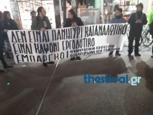 Διαμαρτυρία για το Black Friday στη Θεσσαλονίκη