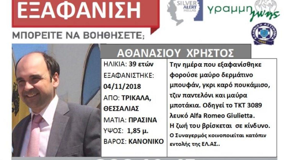 Αγωνία στα Τρίκαλα για τον Χρήστο Αθανασίου – Αγνοείται για 6η ημέρα   Newsit.gr