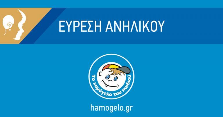 Βρέθηκε στη Μαγούλα η 13χρονη που είχε εξαφανιστεί από την Ελευσίνα   Newsit.gr