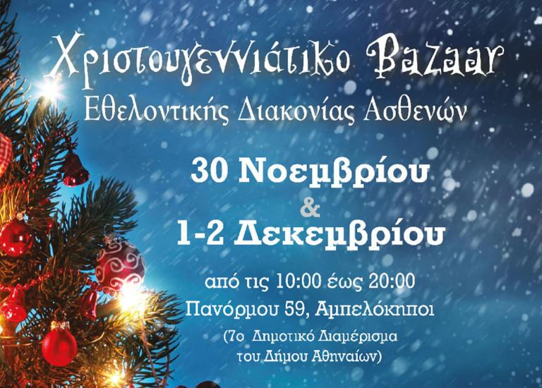 Τριήμερο χριστουγεννιάτικο bazaar της Εθελοντικής Διακονίας Ασθενών | Newsit.gr