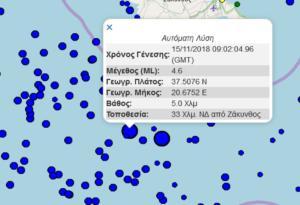 Σεισμός τώρα στη Ζάκυνθο 4,6 Ρίχτερ – Σείεται η γη για ακόμα μια μέρα – Αλλεπάλληλες σεισμικές δονήσεις!