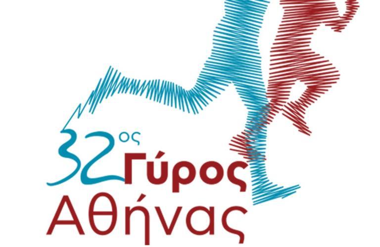 32ος Γύρος Αθήνας: Χιλιάδες κόσμου δηλώνουν παρών! Κλείνουν οι δρόμοι! | Newsit.gr