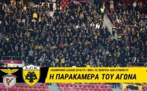 """Το """"αντίο"""" της ΑΕΚ στο Champions League! video"""