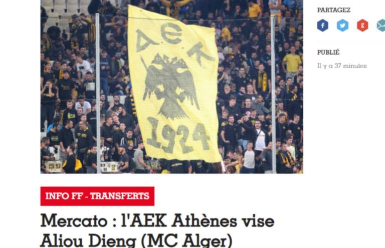 "France Football: ""Η ΑΕΚ προσπαθεί να κλείσει τον Ντιένγκ""   Newsit.gr"