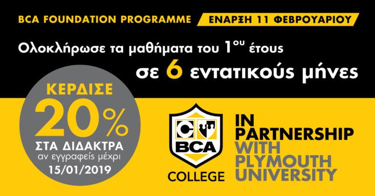 BCA: Ολοκληρώστε τα μαθήματα του πρώτου έτους σε 6 εντατικούς μήνες | Newsit.gr