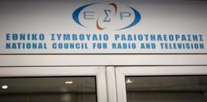Πλειός για τις νέες απειλές μετά το πρόστιμο στο ΑΡΤ: Δεν θα κάμψουν τη λειτουργία του ΕΣΡ
