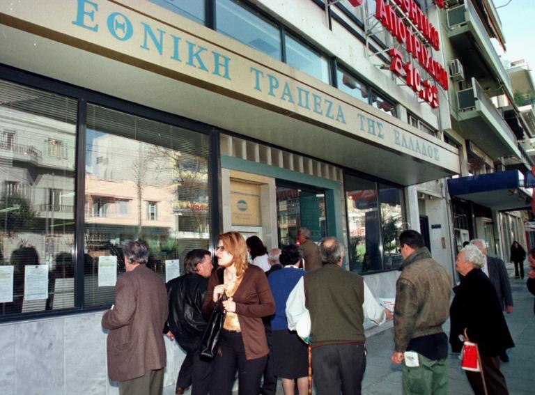 Συνταξιούχοι: Πότε καταβάλλει τα επιδόματα η ΕτΕ | Newsit.gr