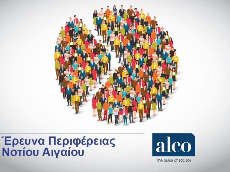 Δημοσκόπηση newsIT.gr για την Περιφέρεια Νοτίου Αιγαίου – Τι λένε οι πολίτες | Newsit.gr