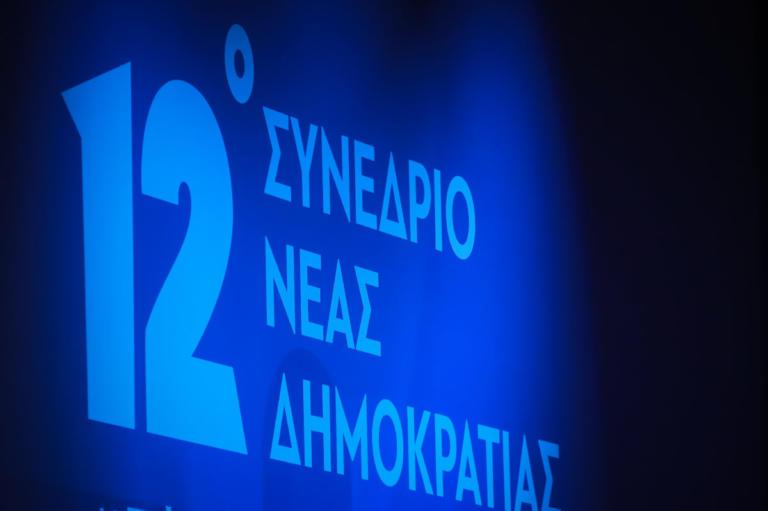 ΝΔ: Αυτά είναι τα μέλη που εκλέχτηκαν στην Πολιτική Επιτροπή | Newsit.gr