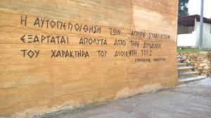 Λέσβος: Απόσπαση για τον φαντάρο που διαμαρτυρήθηκε για το ρητό του ναζί στρατάρχη!