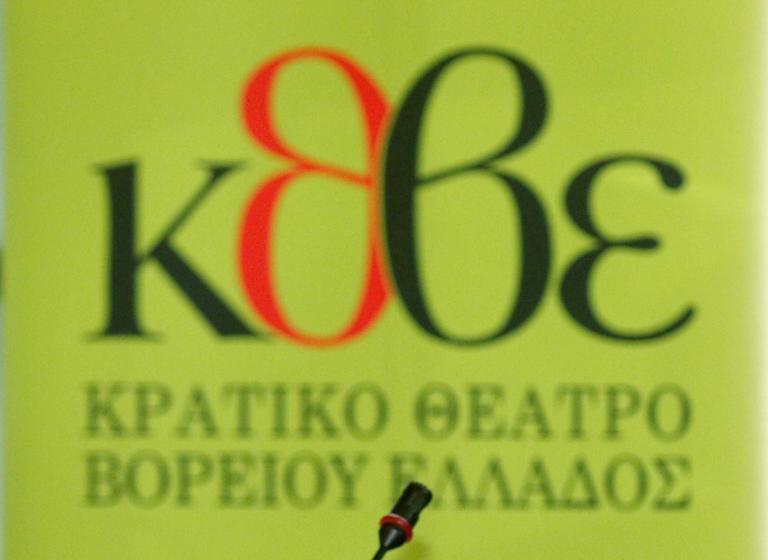 Ματαιώνονται όλες οι παραστάσεις στο ΚΘΒΕ!   Newsit.gr