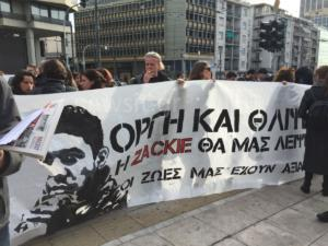 Συνεχίζεται η πορεία για τον Ζακ Κωστόπουλο