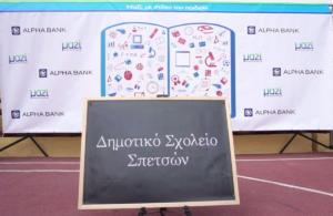 Alpha Bank και Άννα Κορακάκη «μαζί με στόχο την Παιδεία» – video