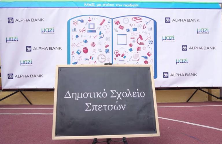 Alpha Bank και Άννα Κορακάκη «μαζί με στόχο την Παιδεία» – video   Newsit.gr