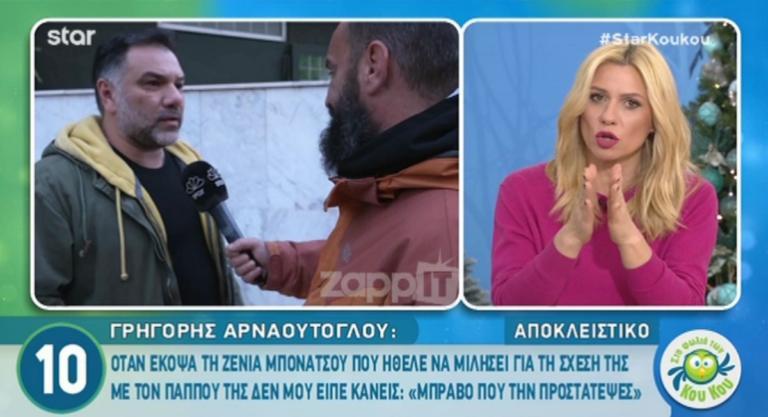 Ο Γρηγόρης Αρναούτογλου απαντά για την Ιωάννα Μπέλλα – Χαμός στους Κου Κου: «Συγκλονιστική ελαφρότητα»!