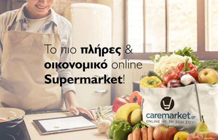 Tα ψώνια σου ακόμα πιο εύκολα και οικονομικα με δωρεάν μεταφορικά! | Newsit.gr