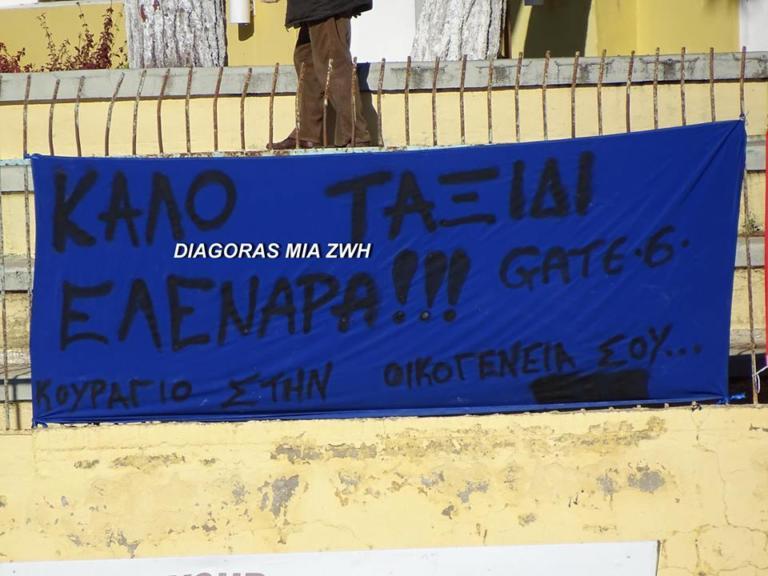 Το μήνυμα των οπαδών του Διαγόρα Ρόδου για την Ελένη Τοπαλούδη [pic] | Newsit.gr