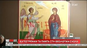 Βανδαλισμοί στη Θεολογική του ΑΠΘ – Έγραψαν συνθήματα σε εικόνες – video