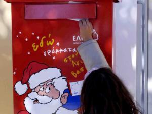 Από το τέλος Νοεμβρίου άρχισαν να αποστέλλονται τα πρώτα γράμματα στον 'Αγιο Βασίλη μέσω των ΕΛΤΑ