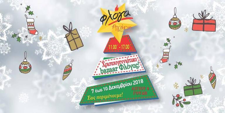 Χριστουγεννιάτικο bazzar από τη «Φλόγα» | Newsit.gr