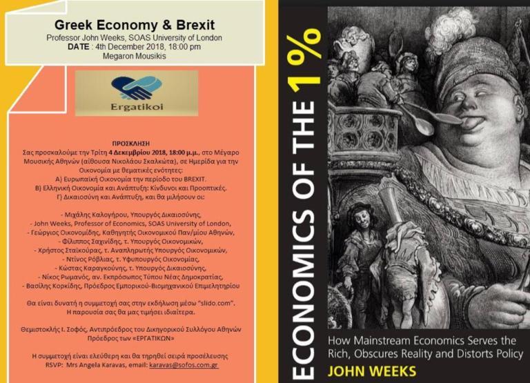 Ελληνική Οικονομία και Brexit: Μια ημερίδα από τον Θέμη Σοφό στο Μέγαρο Μουσικής | Newsit.gr