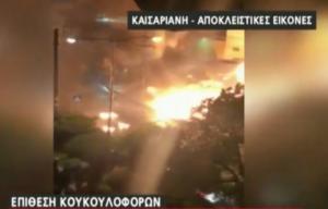 """""""Καταδρομική"""" επίθεση με μολότοφ στη βάση των ΜΑΤ"""