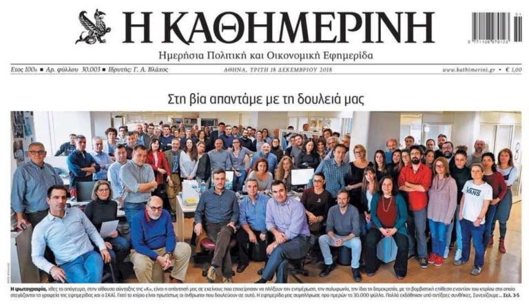 ΣΚΑΙ και Καθημερινή απαντούν και βγάζουν την γλώσσα στους τρομοκράτες | Newsit.gr