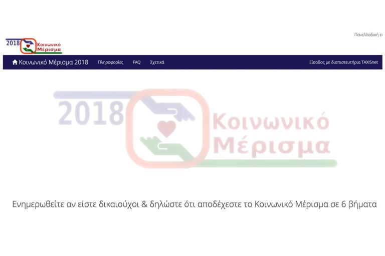 Κοινωνικό μέρισμα: Έγιναν 7.000 αιτήσεις μέσα σε πέντε λεπτά! | Newsit.gr