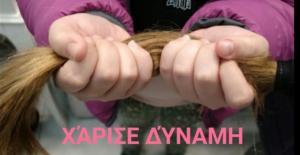 Λέσβος: Κοριτσάκι έκοψε τα μακριά καστανόξανθα μαλλιά του για καλό σκοπό
