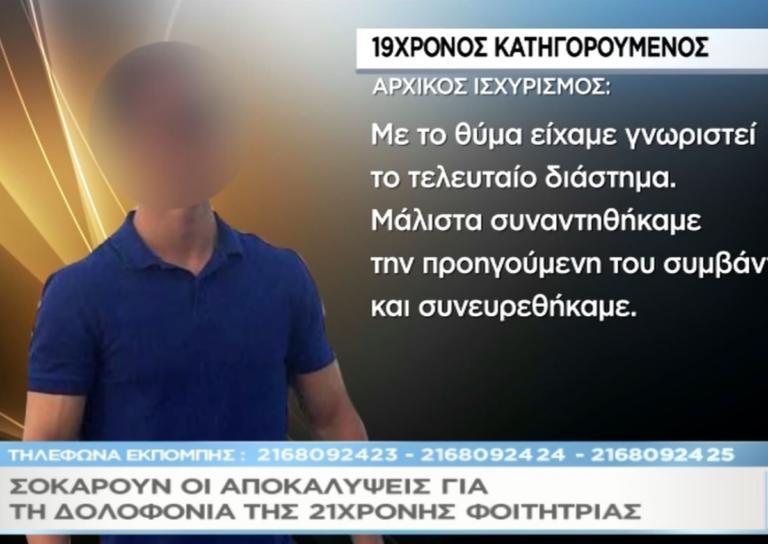 «Μαζί σου»: Σοκάρει η ομολογία του 19χρονου κατηγορούμενου για τη δολοφονία της 21χρονης φοιτήτριας στη Ρόδο [video]   Newsit.gr
