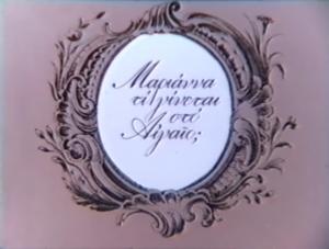 """Μαριάννα Τόλη: """"Τι γίνεται στο Αιγαίο""""; Οι διαφημίσεις που άφησαν εποχή – video"""