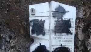 Βεβήλωσαν το μνημείο για τους Εβραίους της Καστοριάς [pics]