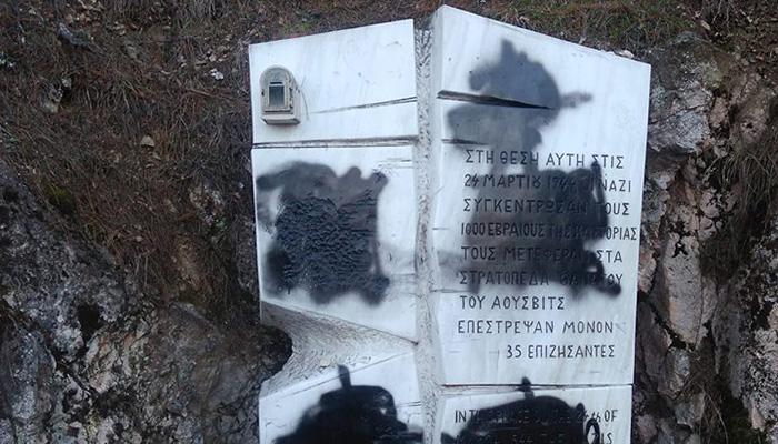 Βεβήλωσαν το μνημείο για τους Εβραίους της Καστοριάς [pics] | Newsit.gr