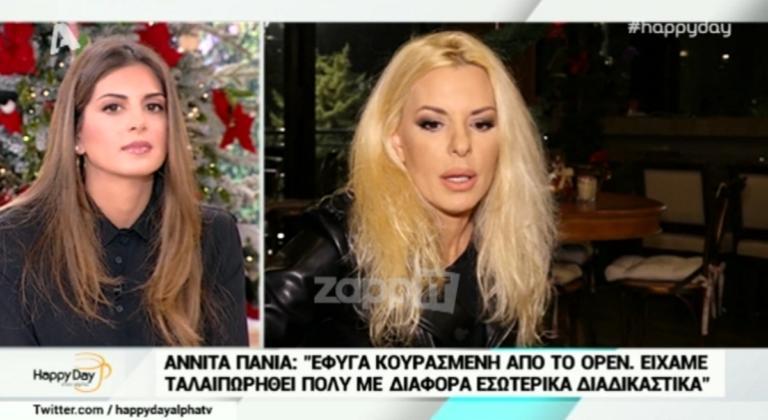 Αννίτα Πάνια: Έτσι έφυγα από το Open | Newsit.gr