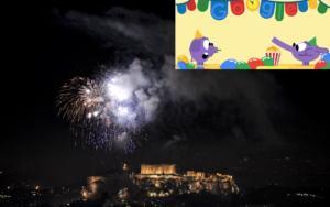 Παραμονή πρωτοχρονιάς 2018 και η ιστορία πίσω από τη βασιλόπιτα