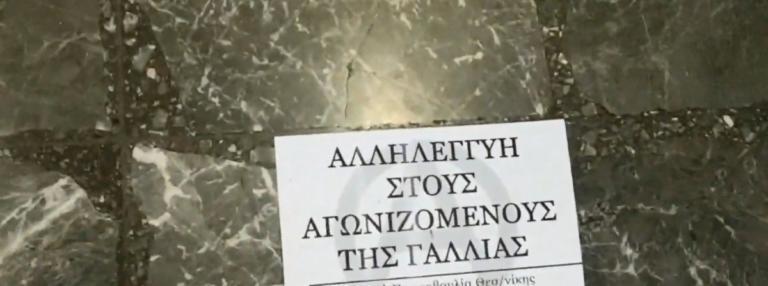 Ρουβίκωνας: Το βίντεο από την εισβολή στο Γαλλικό Ινστιτούτο   Newsit.gr