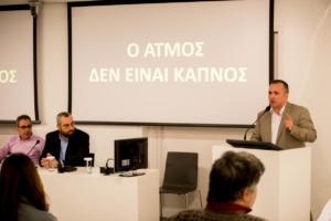 ΣΕΕΗΤ: Η ελληνική πολιτεία διώκει το άτμισμα