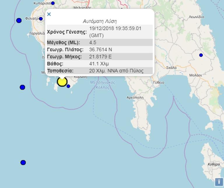 Σεισμός κοντά στην Καλαμάτα! | Newsit.gr