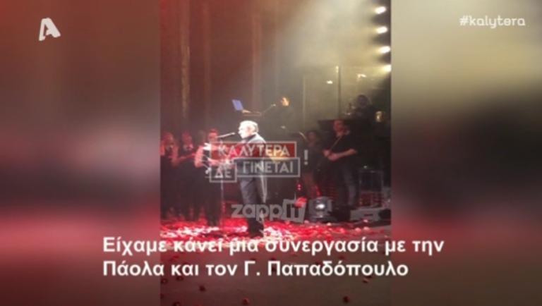 Νότης Σφακιανάκης: Απάντησε από σκηνής για την αποχώρηση του Γιώργου Παπαδόπουλου από το σχήμα! | Newsit.gr