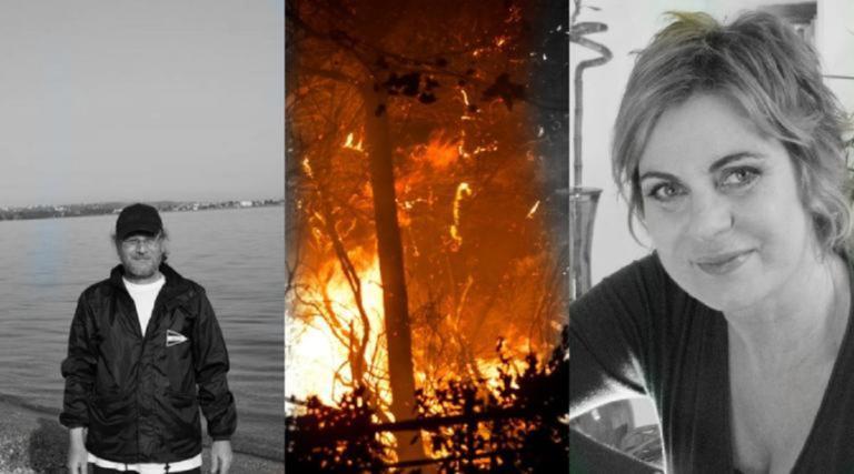 Φωτιά στο Μάτι: Μήνυση για τον θάνατο της Χρύσας Σπηλιώτη και του συζύγου της! | Newsit.gr