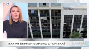 """Τατιάνα Στεφανίδου: Το μήνυμα μετά το τρομοκρατικό χτύπημα στον ΣΚΑΪ – """"Αυτή η επίθεση μας κάνει ακόμη πιο δυνατούς"""""""