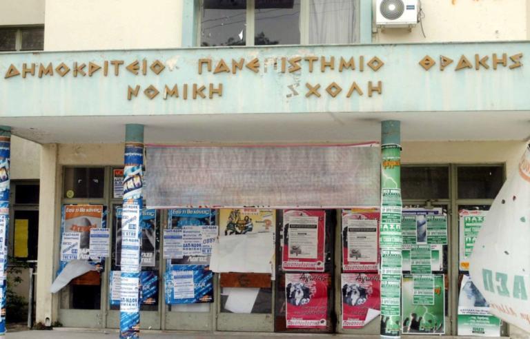 Αναστολή μαθημάτων στο σύνολο των Τμημάτων του Δημοκρίτειου Πανεπιστημίου | Newsit.gr