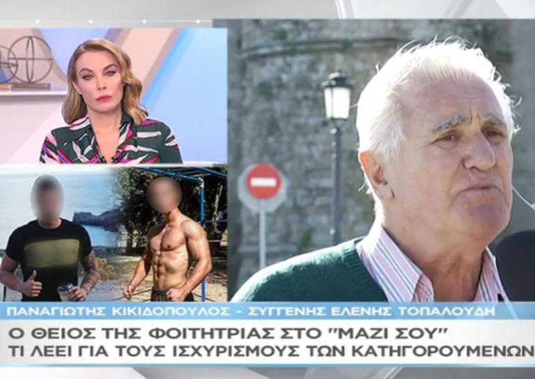 Ξέσπασε ο θείος της φοιτήτριας στο «Μαζί σου»: «Λένε ψέματα οι κατηγορούμενοι!  Η Ελένη δεν πήγε με την θέλησή της μαζί τους» | Newsit.gr