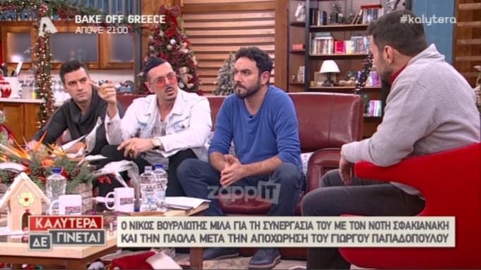 Βουρλιώτης και Τσουρός έλυσαν τις διαφορές τους για την «καβάτζα» του Νότη Σφακιανάκη | Newsit.gr