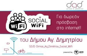Δωρεάν WiFi στο Δήμο Αγίου Δημητρίου – Αναλυτικά τα σημεία